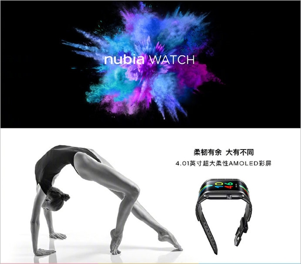 Nubia Watch