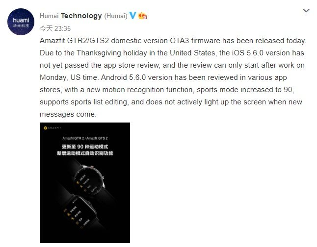 Amazfit GTR 2 and Amazfit GTR 2 update